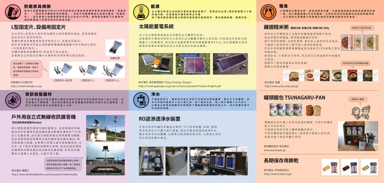 静岡県防災用品普及促進協議会繁体字パンフレット